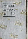 f:id:OdaMitsuo:20180709145953j:plain:h115