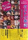 f:id:OdaMitsuo:20180725174513j:plain:h120
