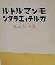f:id:OdaMitsuo:20180817140207j:plain:h115