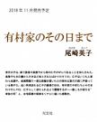 f:id:OdaMitsuo:20181025115129p:plain:h120