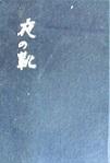 f:id:OdaMitsuo:20181208110902j:plain:h120