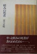 f:id:OdaMitsuo:20190108171618j:plain:h115