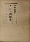 f:id:OdaMitsuo:20191105105235j:plain:h115