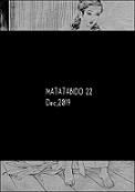 f:id:OdaMitsuo:20191226120147j:plain:h120