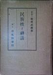f:id:OdaMitsuo:20200212152813j:plain:h120