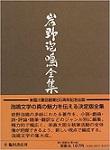 f:id:OdaMitsuo:20200409103445j:plain:h120