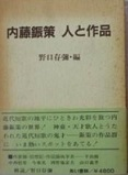 f:id:OdaMitsuo:20200416114557j:plain:h120