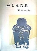 f:id:OdaMitsuo:20200416140345j:plain:h120