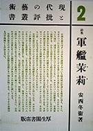 f:id:OdaMitsuo:20200425114746j:plain:h118
