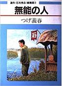f:id:OdaMitsuo:20200427175656j:plain:h110