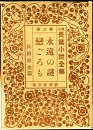 f:id:OdaMitsuo:20200716195213j:plain:h110