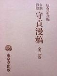 f:id:OdaMitsuo:20200831145535j:plain:h110