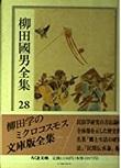 f:id:OdaMitsuo:20200911105911j:plain:h120