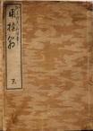 f:id:OdaMitsuo:20200915114310j:plain:h110
