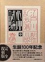 f:id:OdaMitsuo:20201202114625j:plain:h115