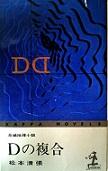 f:id:OdaMitsuo:20210108110642j:plain:h110