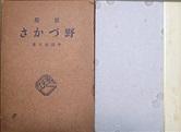f:id:OdaMitsuo:20210121113040j:plain:h110