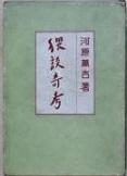 f:id:OdaMitsuo:20210412102712j:plain:h120