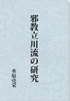 f:id:OdaMitsuo:20210416204853j:plain:h120