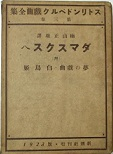 f:id:OdaMitsuo:20210512112128j:plain:h120