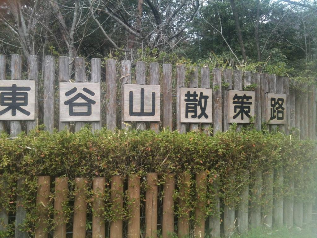 f:id:Odawara94:20190312111216j:plain