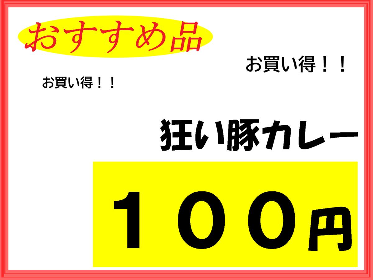 f:id:Odekake_Simasyo:20210110155628p:plain