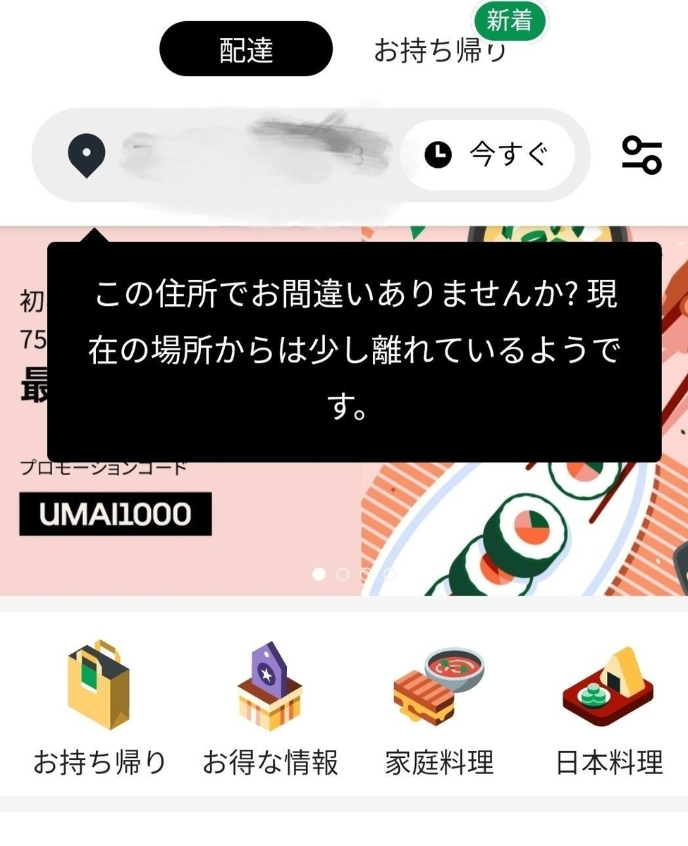 f:id:Odekake_Simasyo:20210110203803j:plain