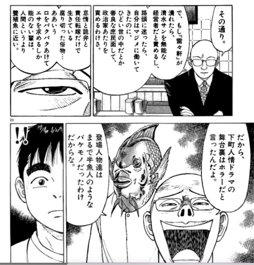 f:id:OgasawaraMakoto:20171125182045j:image