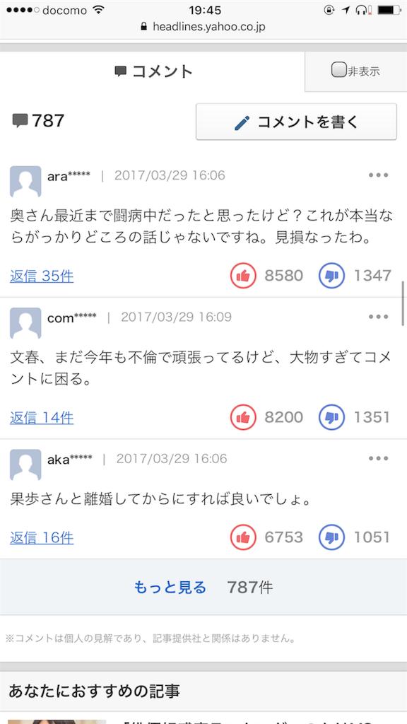 f:id:Ogi-tomorrow:20170329194659p:image
