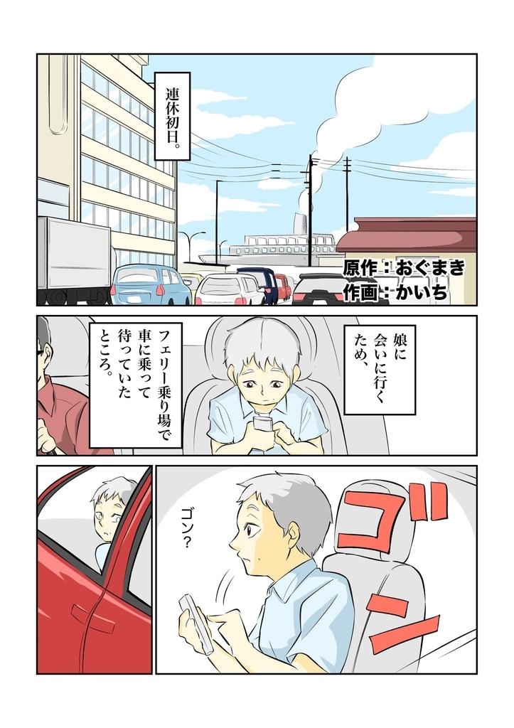f:id:OgumakiVet:20181218225837j:plain