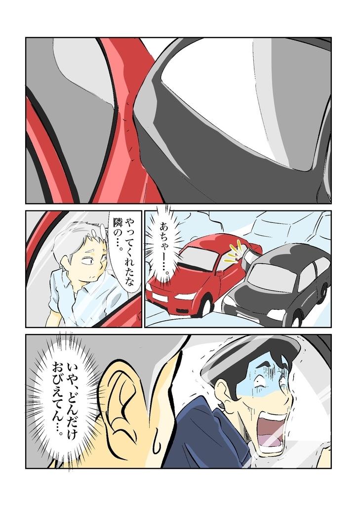f:id:OgumakiVet:20181218230124j:plain