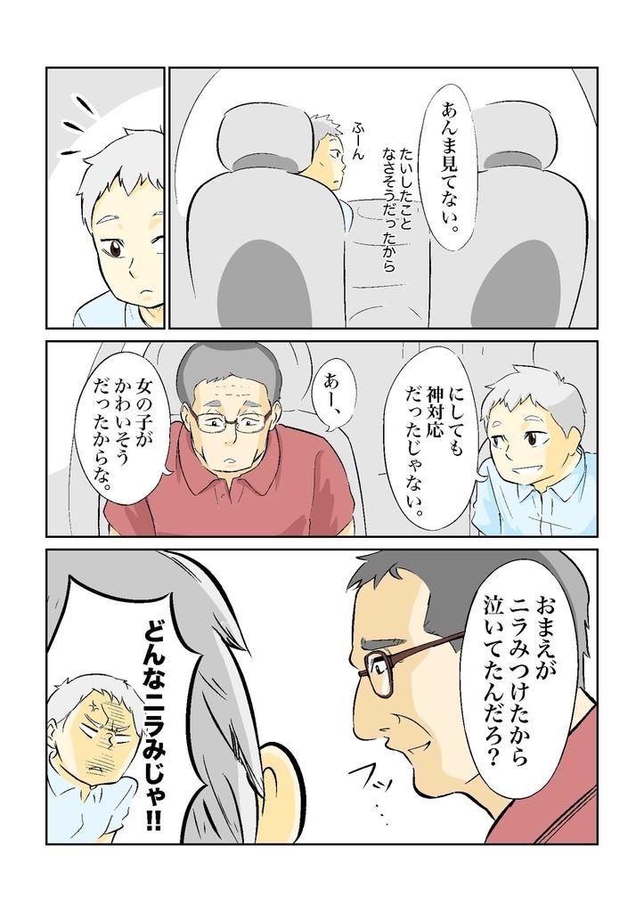 f:id:OgumakiVet:20181218230636j:plain