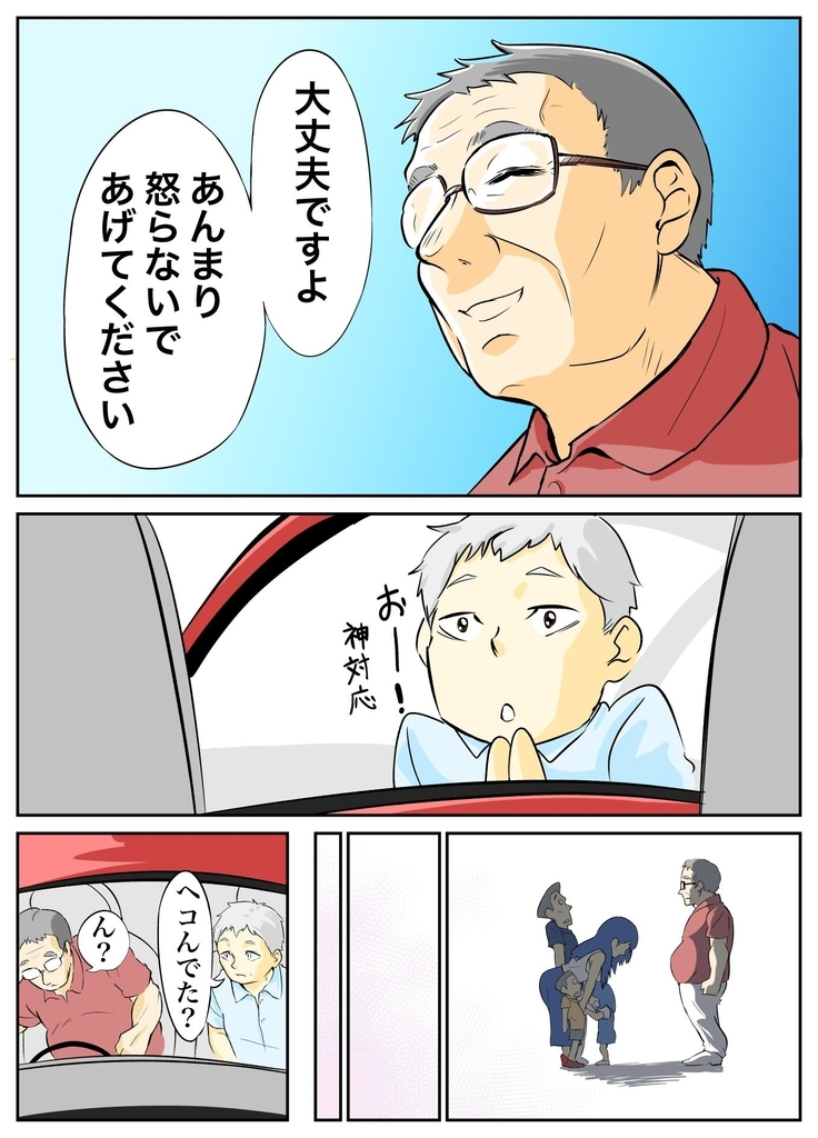 f:id:OgumakiVet:20181218230748j:plain