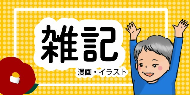 f:id:OgumakiVet:20190308084330j:image