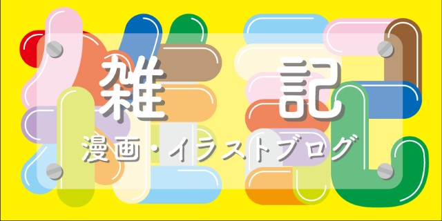 f:id:OgumakiVet:20190308105107j:image