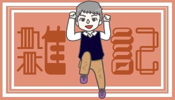 f:id:OgumakiVet:20190308105334j:image