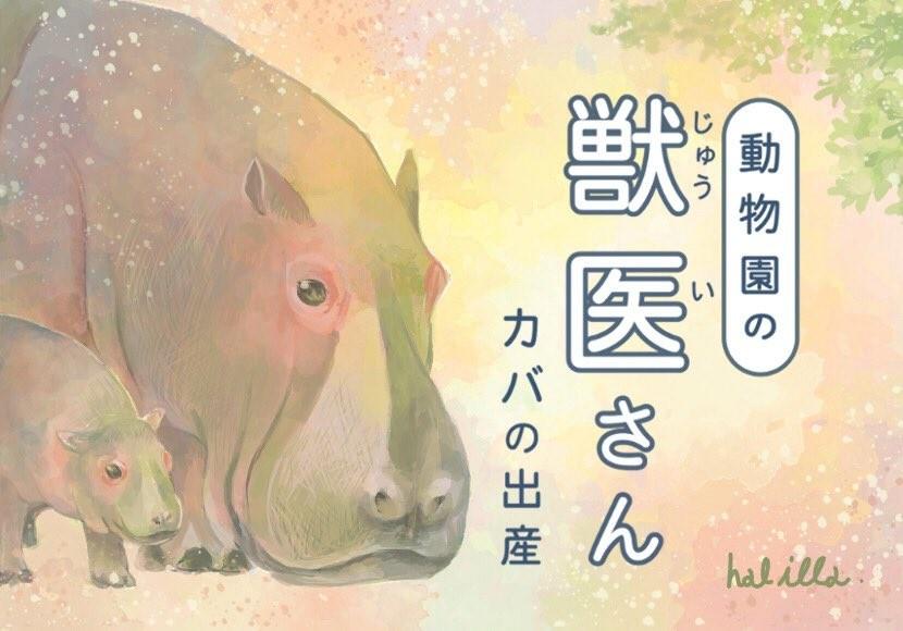 f:id:OgumakiVet:20200428135709j:image