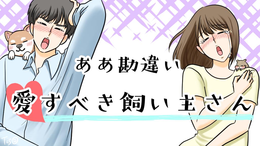 f:id:OgumakiVet:20200612124423p:plain