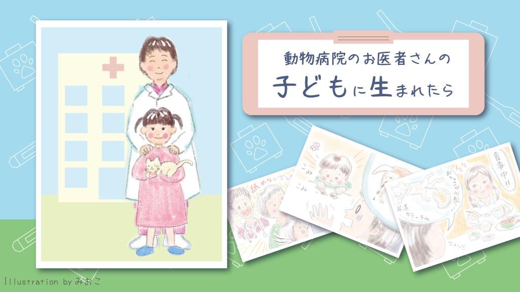 f:id:OgumakiVet:20200612205716p:plain