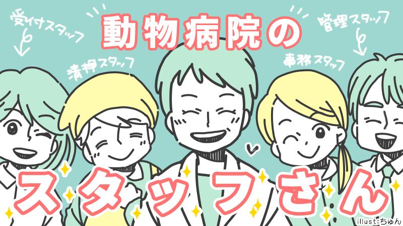 f:id:OgumakiVet:20200817212151p:plain