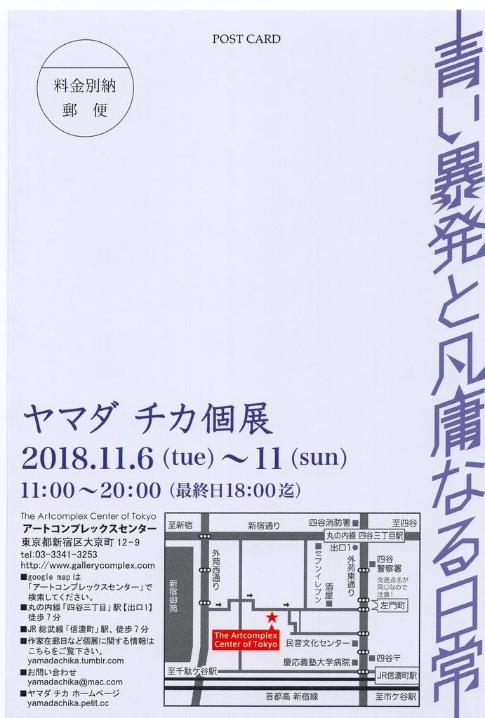 f:id:OhTa:20181112211635j:plain