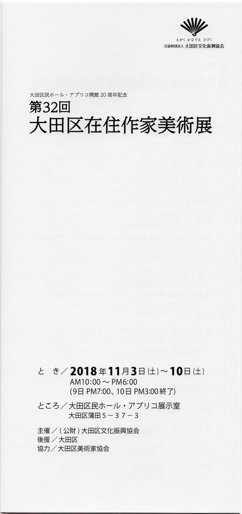 f:id:OhTa:20181114202941j:plain