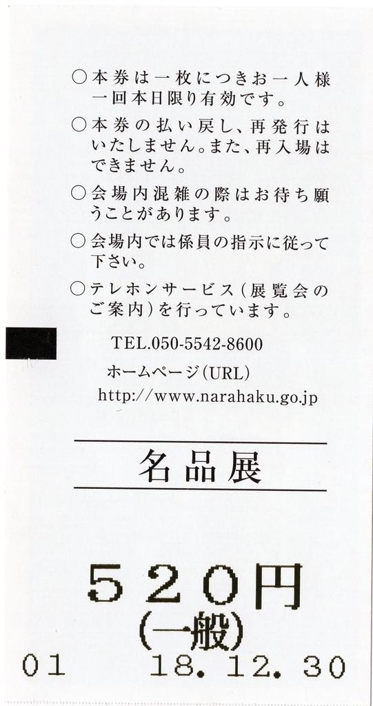 20190109180259