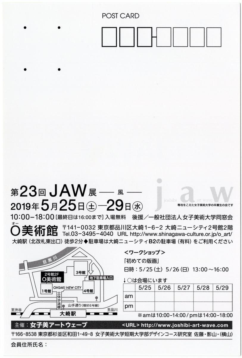 f:id:OhTa:20190526025423j:plain