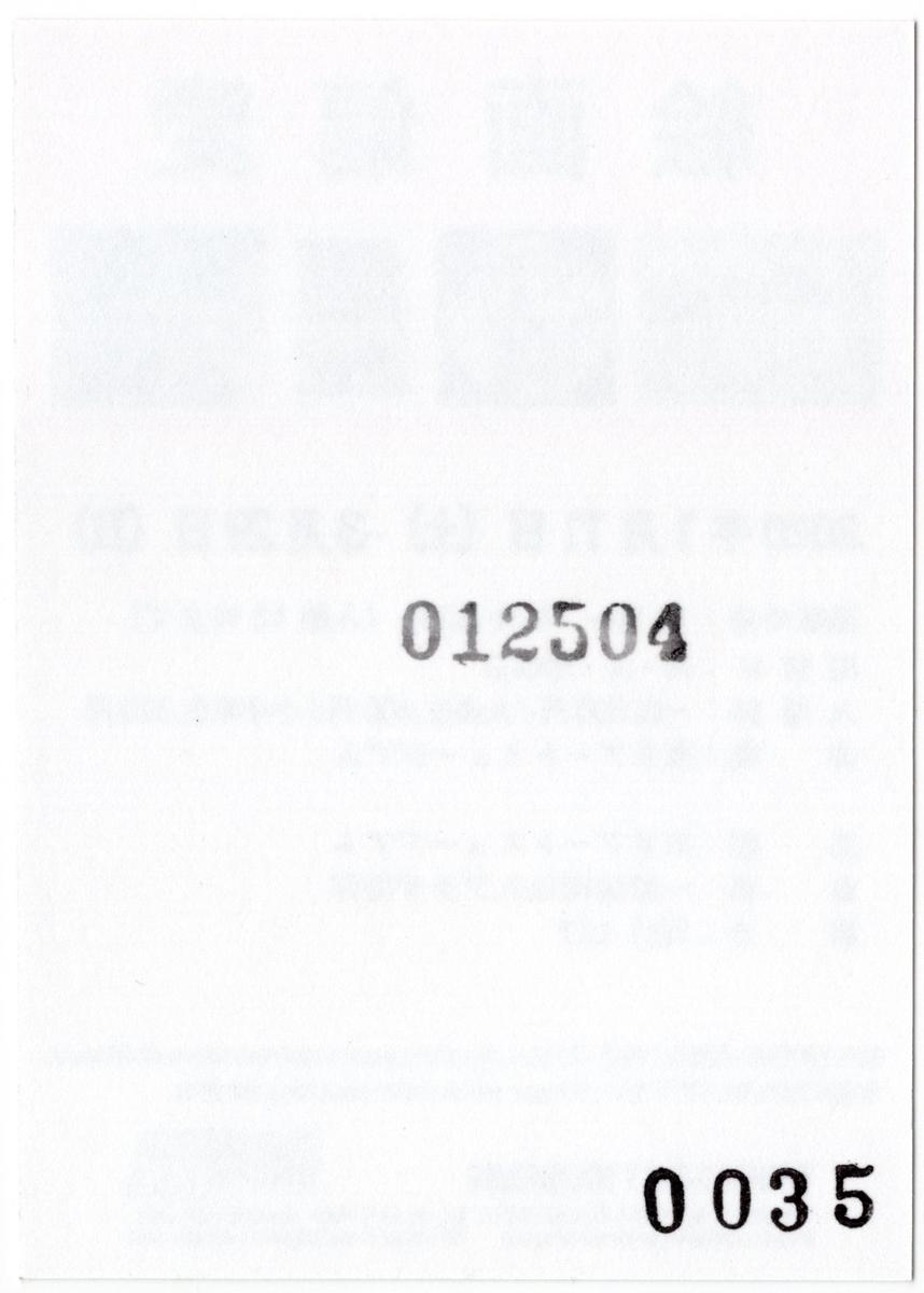 f:id:OhTa:20200126200137j:plain