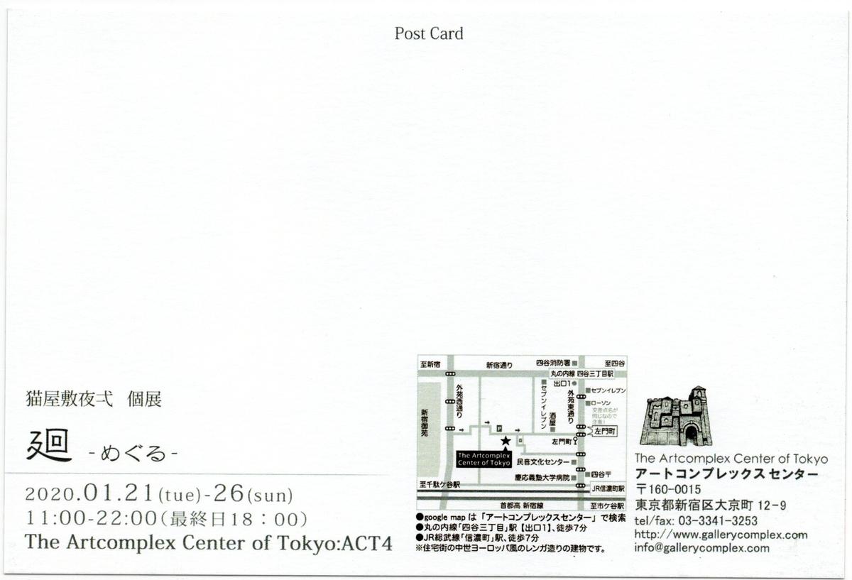f:id:OhTa:20200126200337j:plain