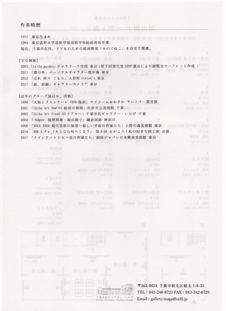 f:id:OhTa:20200212223533j:plain