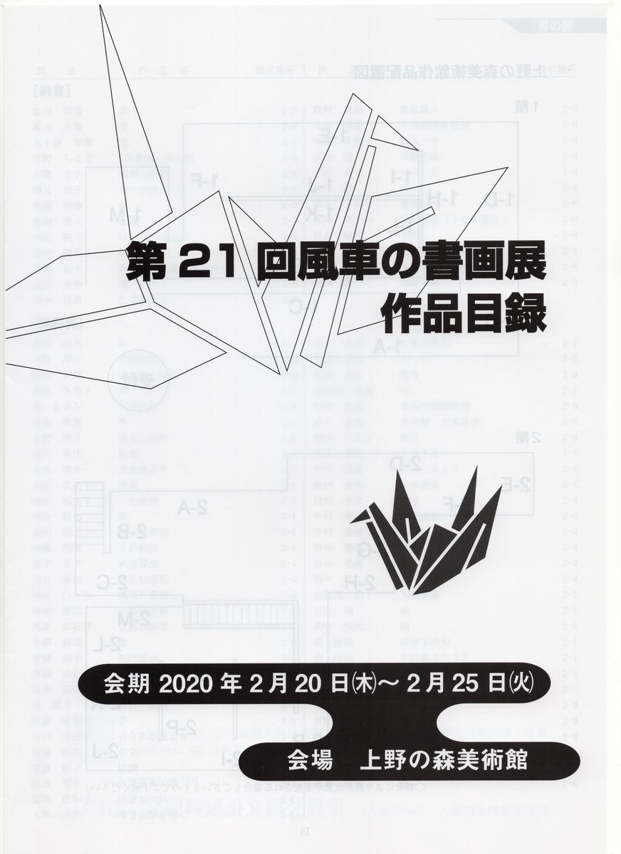 f:id:OhTa:20200223221236j:plain