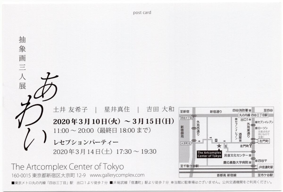 f:id:OhTa:20200311204854j:plain