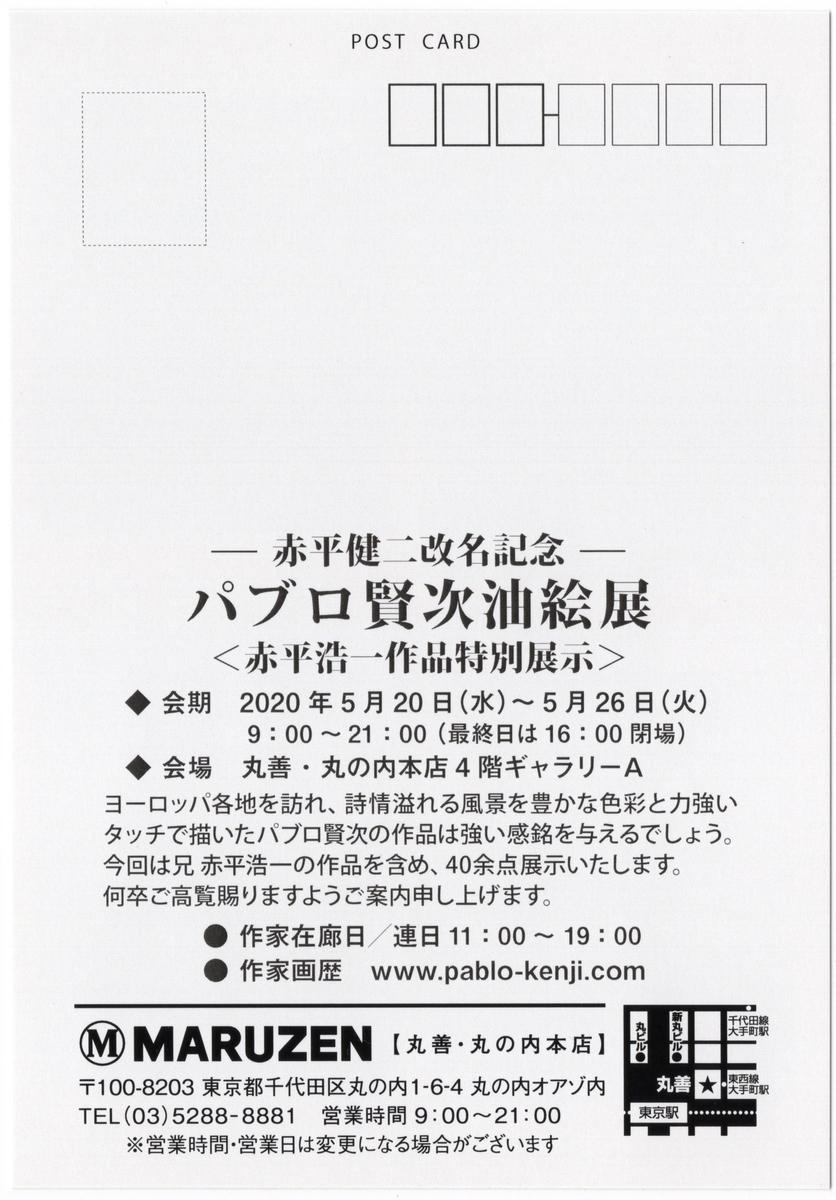 f:id:OhTa:20200521122913j:plain